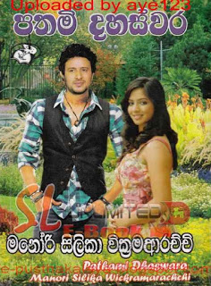 pathami dahaswara sinhala novel