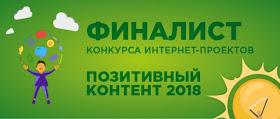 Финалист конкурса сайтов ПОЗИТИВНЫЙ КОНТЕНТ - 2018