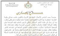 الجامعة الحرة للتعليم : بلاغ إخباري حول مؤسسة محمد السادس Sans+titre