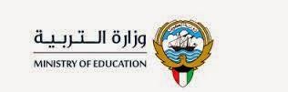 إعلان وزارة التربية والتعليم بالكويت 2015/2016