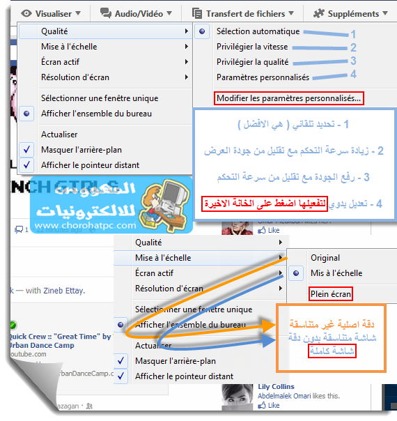 شرح برنامج Visualiser] TeamViewer9]
