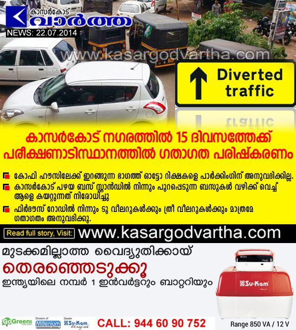 Kasaragod, Traffic-block, Kerala, Police, Auto-rickshaw, Bus, Traffic diversion in Kasaragod town