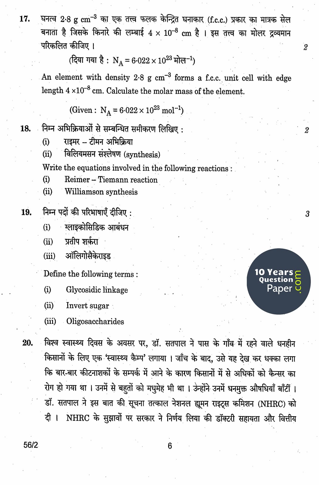 cbse class 12 english paper 2017 pdf download