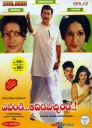 Evandi Aavida Vachindi (1993)