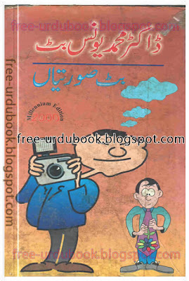 But Suratiyan By Dr. Younas Butt