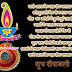Happy Diwali Hindi Poems Photo