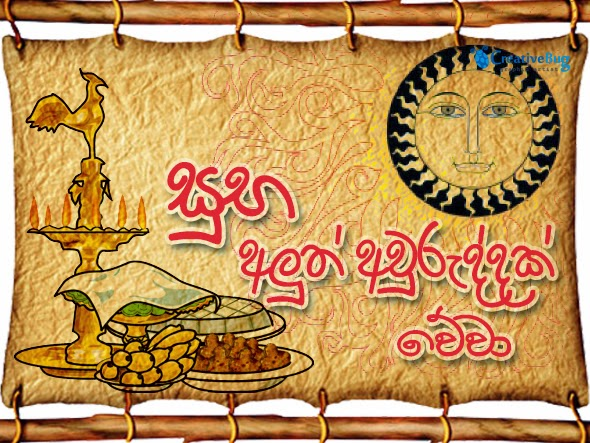 Sinhala and Tamil New Year Greetings | CreativeBug