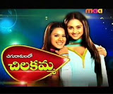 Chigurakulalo Chilakamma Daily Serial