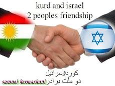گهلی ئیسرائیل و گهلی کورد 2 گهلی برادر