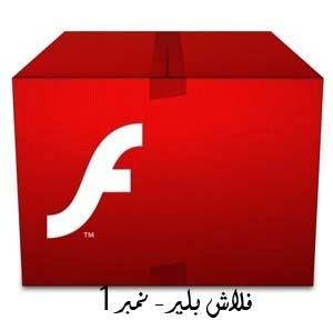 فلاش بلير تحميل برنامج فلاش بلير 2014 اخر اصدار download adobe flash player
