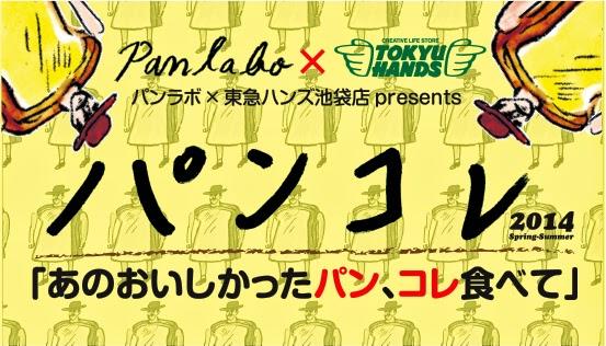 http://ikebukuro.tokyu-hands.co.jp/item/1f/2014-1.html