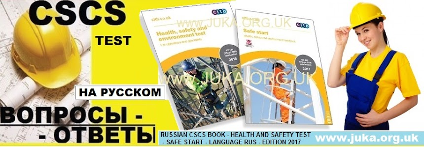 2 HS&E Test + CSCS Card + Книга CSCS for Operatives and Specialists 2015 на русском языке +