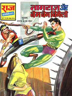 BEM BEM BIGELO (Nagraj Hindi Comic)