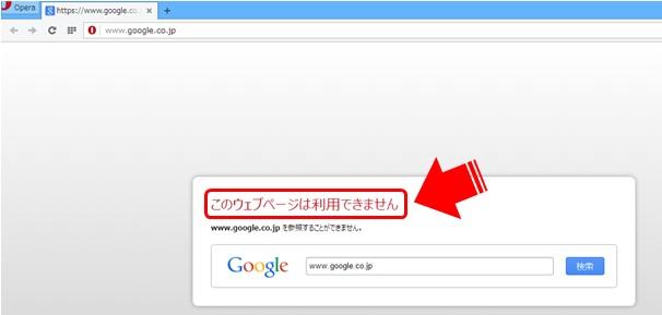 Opera「このウェブページは利用できません」