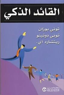 تحميل كتاب القائد الذكي PDF - توني بوزان