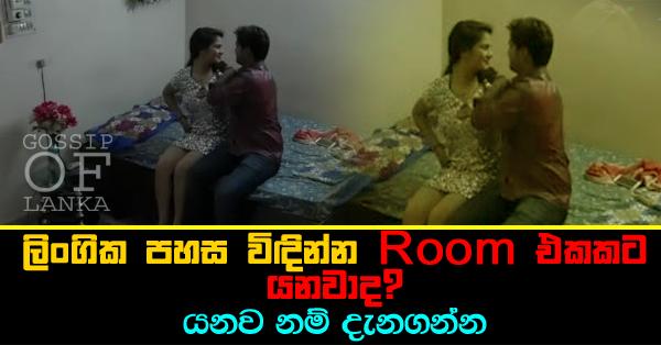 Gossip Lanka, Hiru Gossip, Lanka C News - Gossip of Lanka Exclusive - Think twice before you stay in a Hotel Room