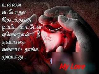 famous quotes in tamil tamil quotesgram