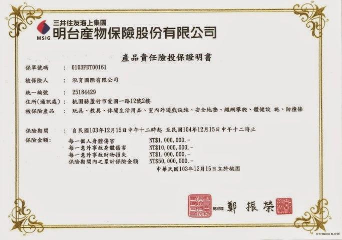2014年明台產物保險_產品責任險投保證明書