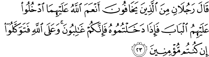 Surat Al-Maidah Ayat 23