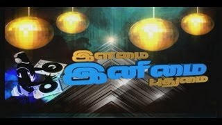 ILAMAI INIMAI PUDHUMAI – Gateway Hotel Launch, Bridal Mantra Fashion magazine 31.08.2013 Thanthi TV
