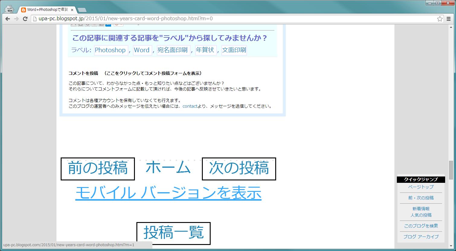 Blogger のブログページ モバイル版の表示からPC版の表示に切り替えたもの  「前の投稿・次の投稿」のナビゲーションの下に、 「モバイル バージョンを表示」というリンクがある