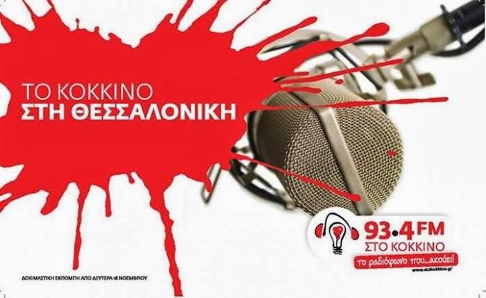 93.4 FM στο κόκκινο
