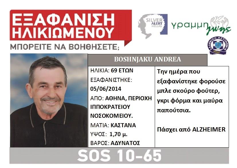 http://lifelinehellas.gr/boshnjaku-andrea/