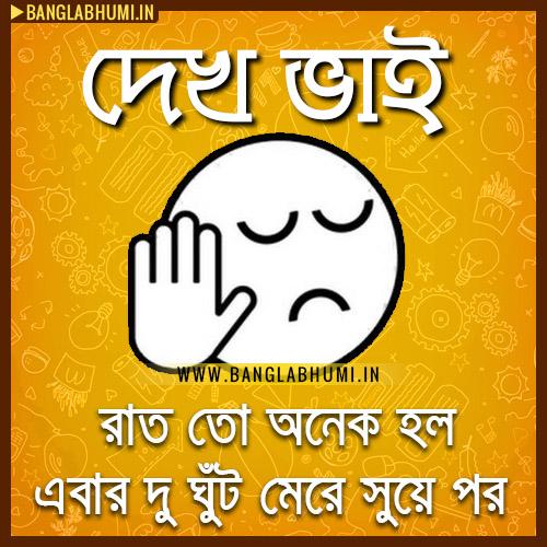 Dekh Bhai Bengali Funny Images For Facebook