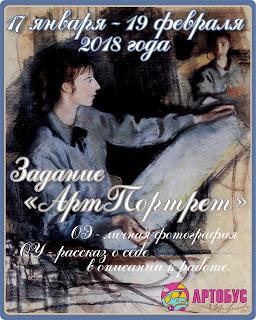 "+++Задание ""АртПортрет"" до 19/02"