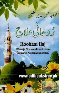 Rohani Ilaj Urdu Book