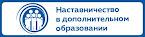 «Наставничество в дополнительном образовании»