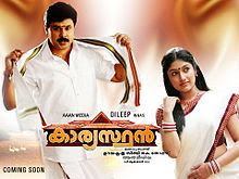 Karyasthan 2010 Malayalam Movie Watch Online