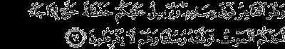 Surah Al-An'Am - Dalil Iman Kepada Malaikat Allah