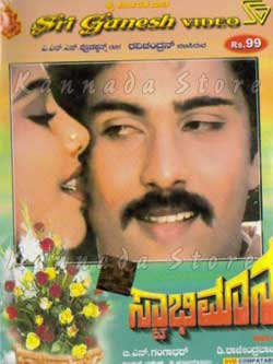 Swabhimana (1985) - Kannada Movie