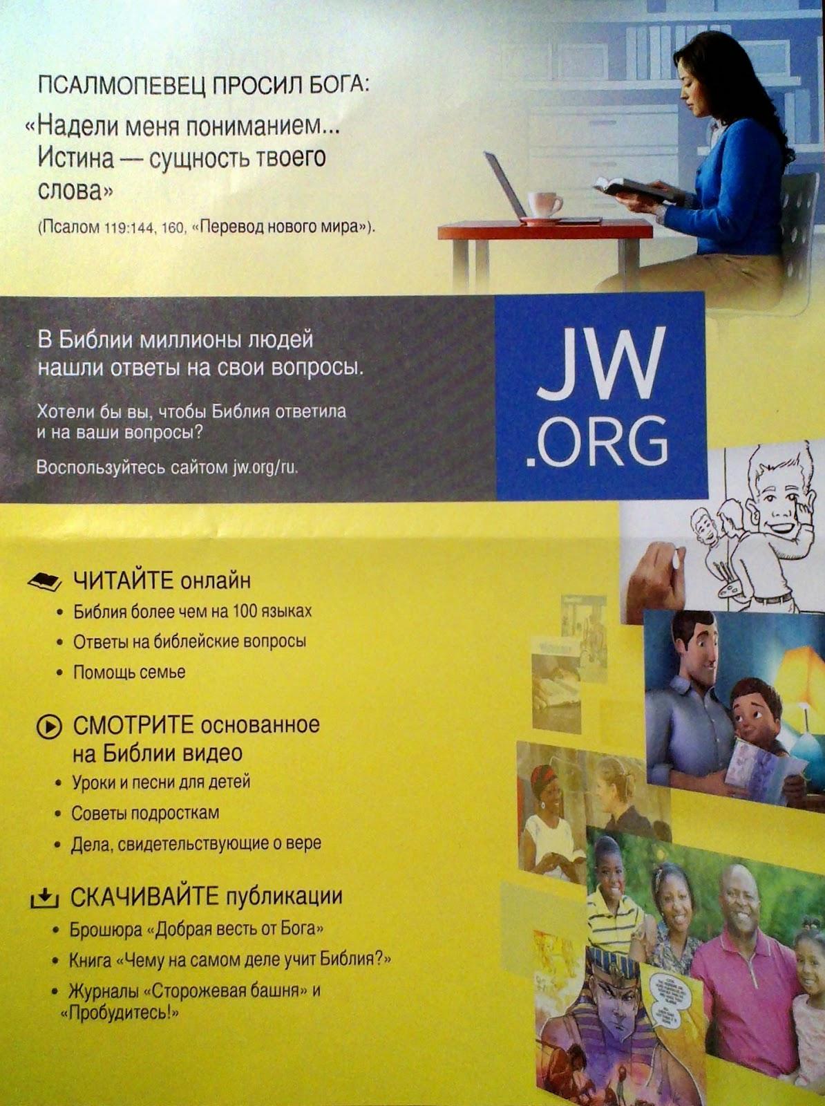 Приглашение посетить сайт JW ORG
