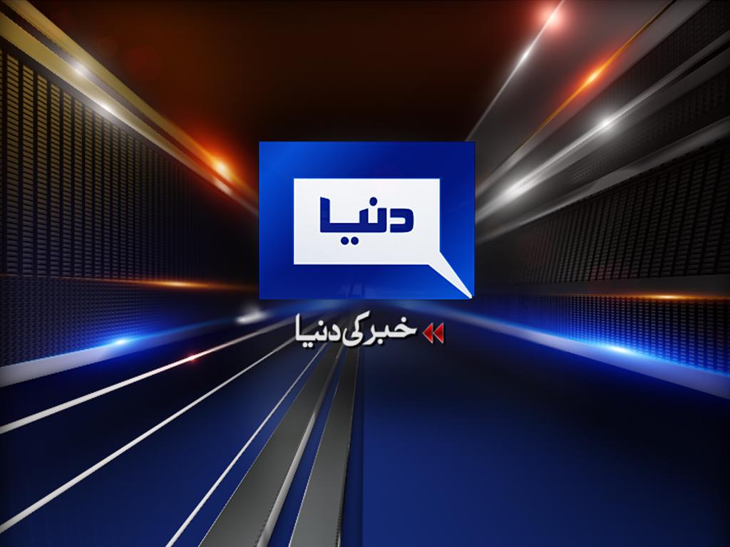 Dunya News Live TV