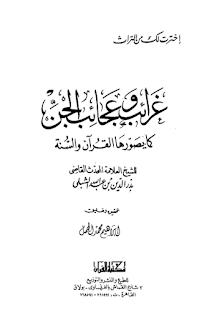 حمل كتاب غرائب وعجائب الجن كما يصورها القرآن والسنة - بدرالدين بن عبد الله الشلبي