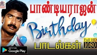 Pandiarajan Birthday Songs | Music Box