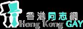 香港同志網