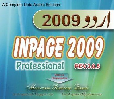Free Download Urdu Inpage 2011-2012 Full Version   Urdu Inpage professional full Register ~ Free ...