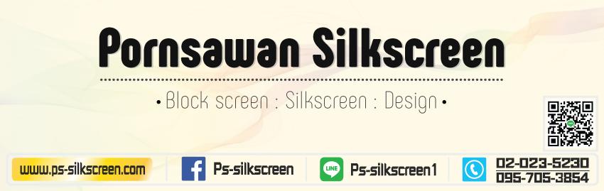 รับสกรีนงานด่วน รับสกรีนเสื้อ รับอัดบล็อกสกรีนเชื้อน้ำ เชื้อน้ำมัน by Pornsawan Silkscreen