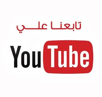 تابعنا على اليوتيوب