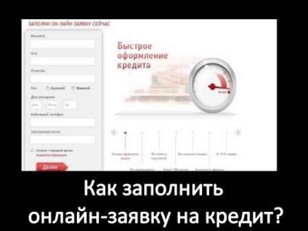 Онлайн заявка на кредит. Как правильно заполнить