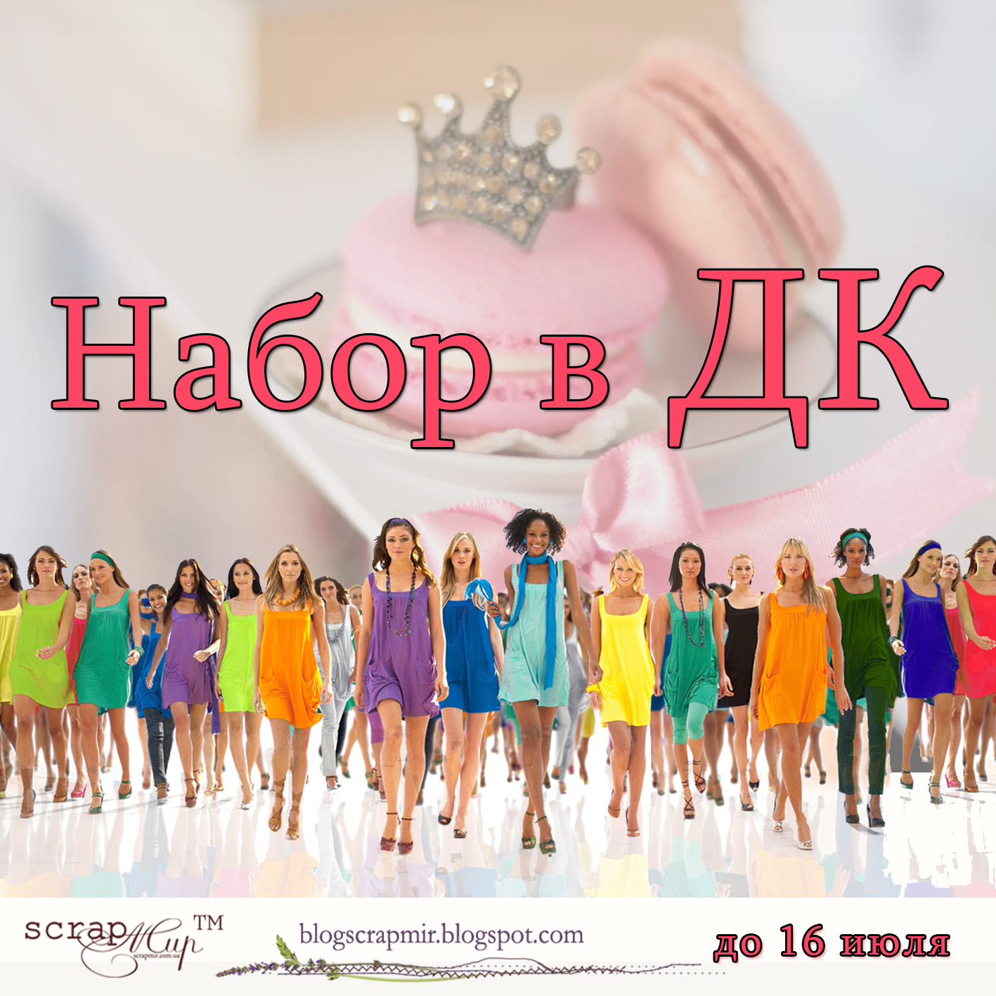 Набор в ДК СкрапМир