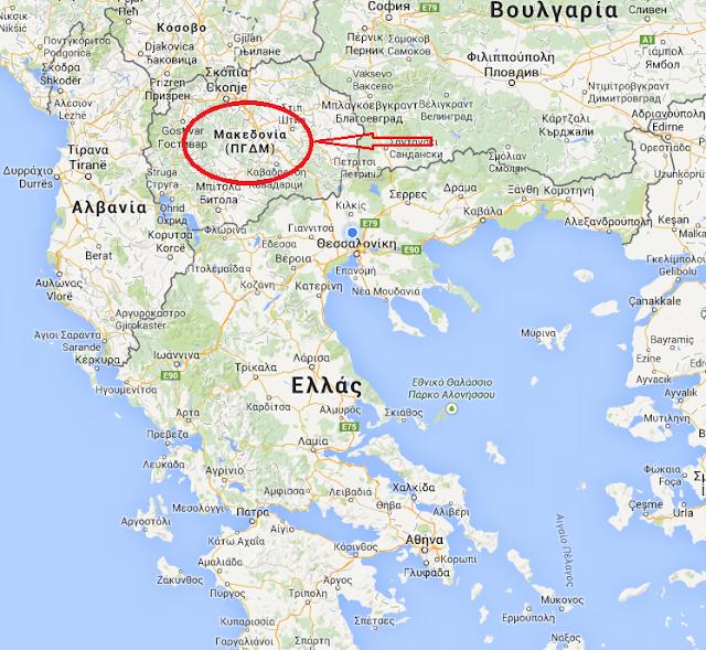χάρτης google που αναφέρει την ΠΓΔΜ ως Μακεδονία