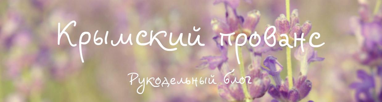 Крымский прованс