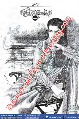 Wohi rasta wohi manzil meri novel by Maryam Aziz.