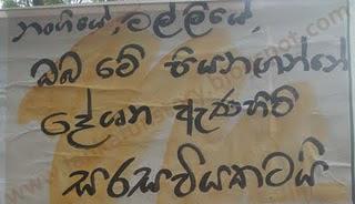 Lanka Jokes-Campus Posters-6