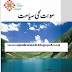Swat ki Seyhat Book