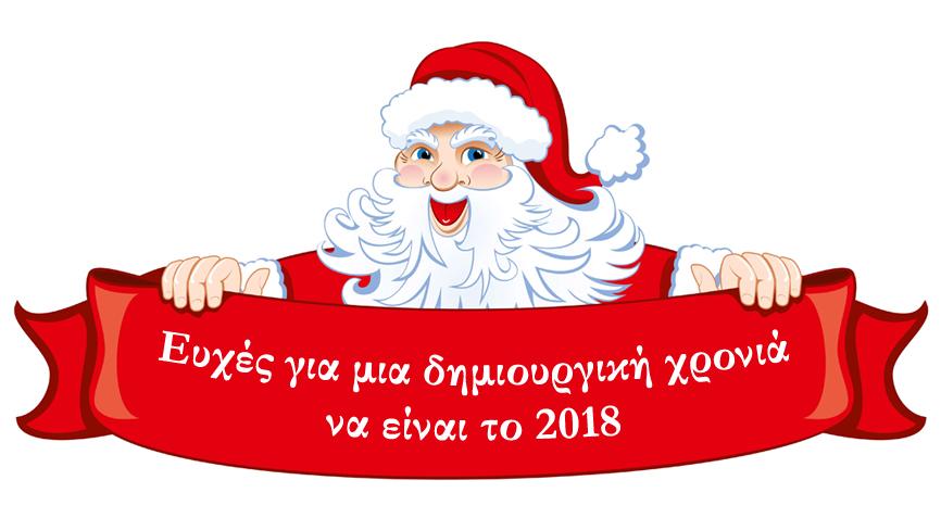 2018 ευχές για μια καλή χρονιά !!
